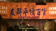 4-11-10: FDNY Battles Chinatown 7-Alarmer